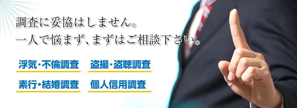 浮気調査・素行調査・人探し・盗聴器発見なら|大阪府リサーチサービス